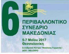 6ο Περιβαλλοντικό Συνέδριο Μακεδονίας