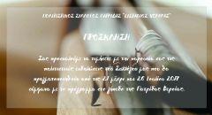 Παρεμβάσεις του βουλευτή του ΣΥΡΙΖΑ Γιώργου Ουρσουζίδη