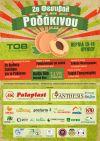 2o Φεστιβάλ Ροδάκινου, Βέροια 15-18 Ιουνίου