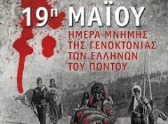 Στη Νάουσα οι κεντρικές εκδηλώσεις μνήμης για την Ποντιακή Γενοκτονία από την Π.Ε