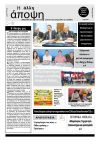 ΚΚΕ: Επίκαιρη Ερώτηση για το επίδομα ανεργίας