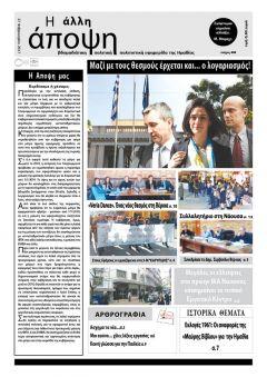 Οι υποψήφιοι του Κινήματος Δημοκρατών Σοσιαλιστών στην Ημαθία