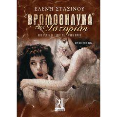 Αλεξάνδρεια: Παρουσίαση του μυθιστορήματος της Ελένης Στασινού «Βρωμοθήλυκα της Ιστορίας»
