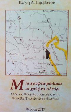 """Παρουσίαση βιβλίου:  """"ΜΙΑ ΧΟΥΦΤΑ ΜΑΛΑΜΑ, ΜΙΑ ΧΟΥΦΤΑ ΑΛΕΥΡΙ Ο Άγιος Κοσμάς ο Αιτωλός στην Κόκοβα (Πολυδένδρι) Ημαθίας"""""""