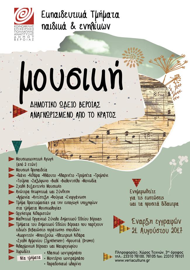 Δωρεάν Μαθήματα Μουσικής από το ΔΗΜΟΤΙΚΟ ΩΔΕΙΟ ΒΕΡΟΙΑΣ