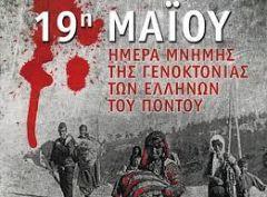 Ν.Τ Ημαθίας ΑΔΕΔΥ: 19 Μαΐου.Ημέρα Μνήμης για τη Γενοκτονία του Ποντιακού Ελληνισμού