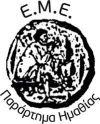 ΕΜΕ Ημαθίας: Ανακοίνωση για την μαθηματική εκπαίδευση