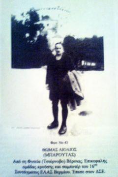 Ντοκουμέντο (1942-1950) για το χωριό Φυτεία της Ημαθίας