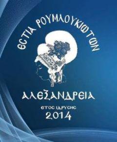Διακρίσεις 1ου Πανελλήνιου Λογοτεχνικού Διαγωνισμού Σωματείου «ΕΣΤΙΑ ΡΟΥΜΛΟΥΚΙΩΤΩΝ»