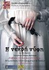 ΔΗ.ΠΕ.ΘΕ. Βέροιας - Τμήμα  Θεατρικής Αγωγής -Ομάδα «Στιχομυθία» (παιδιά Γυμνασίου):«Νεκρή Νύφη» του Tim Burton