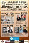 Τετραήμερες εκδηλώσεις στην Επισκοπή Ναούσης