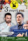 Ένα ταξίδι από τον Πόντο στην Μακεδονία θα παρουσιάσει η «3η Γιορτή Γης» που διοργανώνει η Εύξεινος Λέσχη Χαρίεσσας