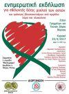 Ενημερωτική εκδήλωση για εθελοντές δότες μυελού των οστών στην Αντωνιάδειο Στέγη
