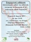 Ενημερωτική Εκδήλωση - Τμήμα Αγροτικής Παραγωγής Δήμου Βέροιας