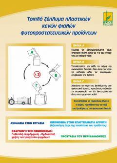 Βέροια:Επεκτάθηκε το πιλοτικό πρόγραμμα διαχείρισης κενών συσκευασιών φυτοπροστατευτικών προϊόντων