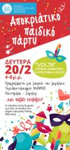 Παιδικό πάρτυ μασκέ από το Δήμο Νάουσας  για όλα τα παιδιά