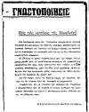 """""""…Δια την τήρησιν λοιπόν της δημοσίας ησυχίας και ασφαλείας διάταξε την 1η Μαρτίου 1943 τον τυφεκισμόν 46 κομμουνιστών..""""."""