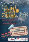 Θερινό σινεμά  , στο πάρκο!Αφιέρωμα :Γαλλικό Κινηματογράφος