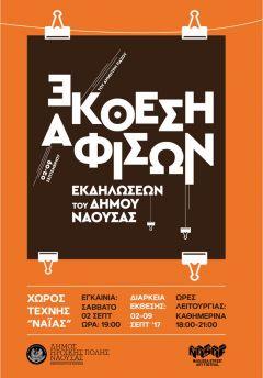 Έκθεση αφισών εκδηλώσεων του Δήμου Νάουσας