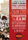 Σήμερα το μεγάλο συλλαλητήριο στη Θεσσαλονίκη για τη ΔΕΘ