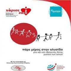 Εκδήλωση για τη Δωρεά Μυελού των Οστών διοργανώνει το Κέντρο Υγείας Βέροιας