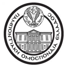 ΠΑΜΠΟΝΤΙΑΚΗ ΟΜΟΣΠΟΝΔΙΑ ΕΛΛΑΔΟΣ : Νέα σύνθεση του Διοικητικού Συμβουλίου  του Σ.Πο.Σ Κεντρικής Μακεδονίας και Θεσσαλίας