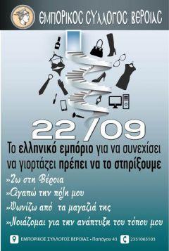 «Ημέρα Ελληνικού Εμπορίου»
