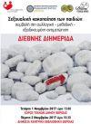 Διεθνής διημερίδα στην Βέροια για την σεξουαλική κακοποίηση των παιδιών