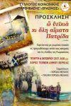 «ὢ θεϊκιὰ κι ὅλη αἵματα Πατρίδα» εκδήλωση των χορωδιών Μελίκης με τον Έρασμο στη Βέροια
