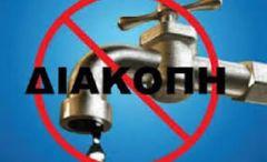 Ολιγόωρη διακοπή νερού λόγω βλάβης στην Δημοτική Κοινότητα Μακροχωρίου του Δήμου Βέροιας