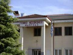 ΕΡΓΑΤΙΚΟ ΚΕΝΤΡΟ ΝΑΟΥΣΑΣ: Κάλεσμα για κινητοποίηση για το Νοσοκομείο