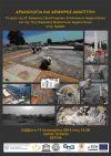 Ημερίδα «Αρχαιολογία και αειφόρος ανάπτυξη», Σάββατο 11 Ιανουαρίου, Βέροια