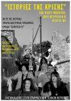 ΔΗ.ΠΕ.ΘΕ ΒΕΡΟΙΑΣ/ ΤΜΗΜΑ ΘΕΑΤΡΙΚΗΣ ΥΠΟΔΟΜΗΣ Ομάδα «ΕΚΦΡΑΣΗ B'»:«Ιστορίες της κρίσης» των Νίκου Μανούδη, Zώρζ Κουρτελίν και Ντάριο Φο