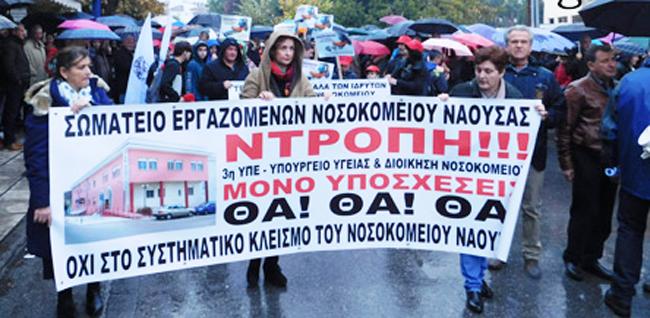 Μεγαλειώδες συλλαλητήριο για τα προβλήματα του Νοσοκομείου στη Νάουσα