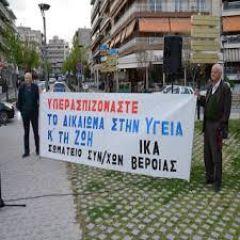 ΣΩΜΑΤΕΙΟ ΣΥΝΤΑΞΙΟΥΧΩΝ ΙΚΑ ΒΕΡΟΙΑΣ: Ολοκληρώθηκαν με επιτυχία οι εργασίες του Έκτακτου Καταστατικού Συνεδρίου της Ομοσπονδίας Συνταξιούχων Ελλάδας ΙΚΑ και ΕΤΜ