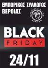 """""""Black Friday στις 24 Νοέμβριου στη Βέροια"""