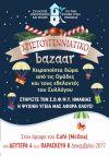 Χριστουγεννιάτικο παζάρι από τον ΣΟΦΨΥ Ημαθίας (4-8 Δεκεμβρίου)