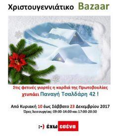 Πρωτοβουλία για το Παιδί: Χριστουγεννιάτικο Bazaar