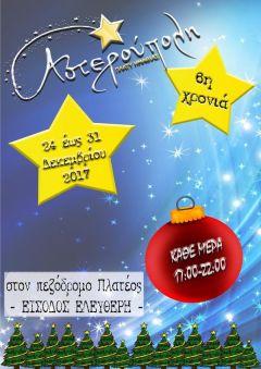 Οι χριστουγεννιάτικες δράσεις της «Αστερούπολης» στο Πλατύ