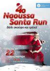 4ο «Naoussa Santa Run» στις 22 Δεκεμβρίου στην Πλατεία Καρατάσου