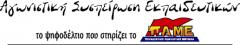 ΕΥΧΑΡΙΣΤΗΡΙΟ ΑΓΩΝΙΣΤΙΚΗΣ ΣΥΣΠΕΙΡΩΣΗΣ ΕΚΠΑΙΔΕΥΤΙΚΩΝ (ΠΑΜΕ)