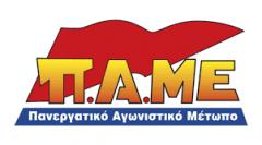 ΠΑΜΕ: Η απεργία έστειλε μήνυμα συνέχισης του αγώνα και απάντηση σε κυβέρνηση, εργοδοσία και τους ανθρώπους της