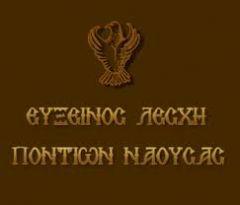 Γενική συνέλευση και κοπή πίτας στην Εύξεινο Λέσχη Νάουσας