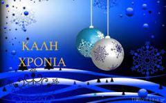 Πότε ξεκίνησε ο γιορτασμός της Πρωτοχρονιάς