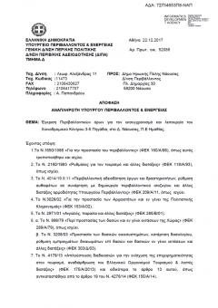 ΔΗΜΟΣ ΗΡΩΙΚΗΣ ΠΟΛΗΣ ΝΑΟΥΣΑΣ: Απόφαση έγκρισης περιβαλλοντικών όρων 3-5 Πηγάδια