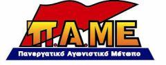 ΠΑΜΕ: «Αέρας κοπανιστός» οι δηλώσεις Αχτσιόγλου για τον κατώτερο μισθό