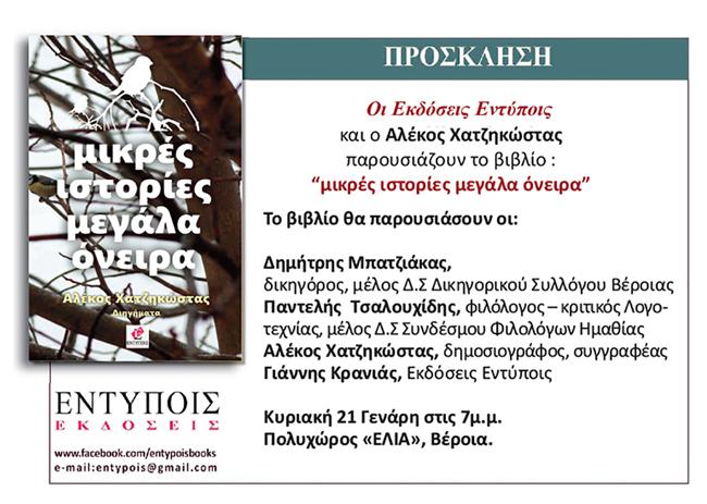 Παρουσιάζεται στη Βέροια το νέο βιβλίο του Αλέκου Χατζηκώστα