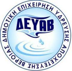 Χωρίς ευθύνη της ΔΕΥΑΒ η ολιγοήμερη ταλαιπωρία στην υδροδότηση στις Τοπικές Κοινότητες Ασώματα, Αγ. Βαρβάρα και Μετόχι του Δήμου Βέροιας