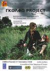 «Γκόλφω Project» από το ΔΗΠΕΘΕ