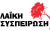 ΛΑΙΚΗ ΣΥΣΠΕΙΡΩΣΗ ΔΗΜΟΥ ΒΕΡΟΙΑΣ  ΑΝΑΚΟΙΝΩΣΗ ΓΙΑ ΤΗΝ ΟΝΟΜΑΣΙΑ ΤΗΣ ΠΓΔΜ